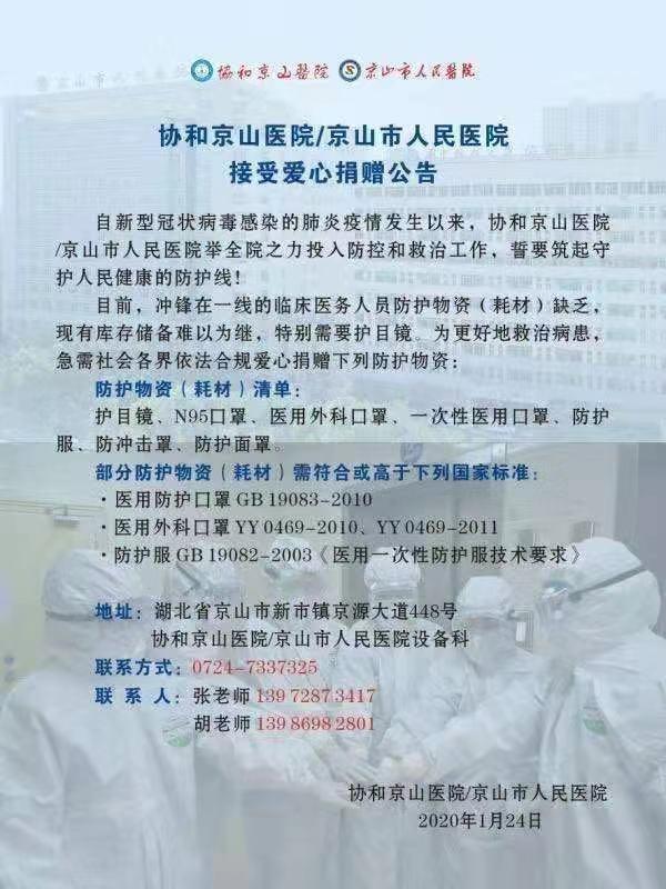 协和京山医院-京山市人民医院