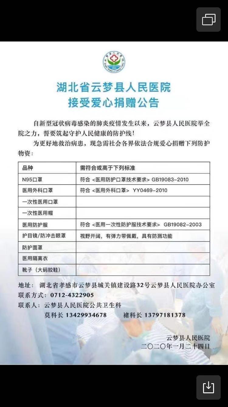 湖北省云梦县人民医院